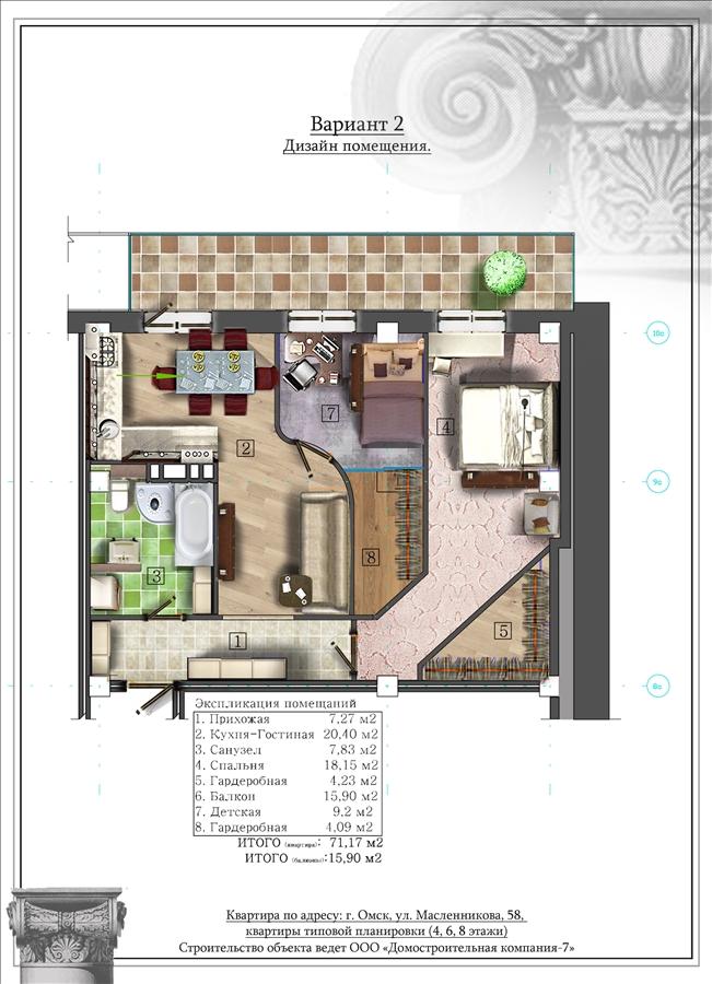 Дизайн квартир дск